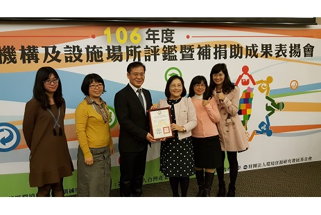 環境教育評鑑補助成果表揚會