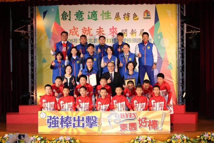 106 年度臺北教育 111 標竿學校頒證典禮