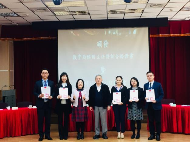 臺北市106學年度國民小學候用主任儲訓班