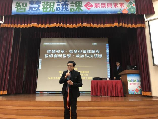 臺北市教育願景論壇—「智慧觀議課之願景與未來」