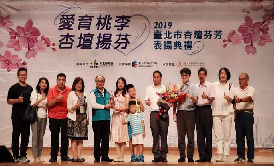 臺北市108年度杏壇芬芳表揚典禮