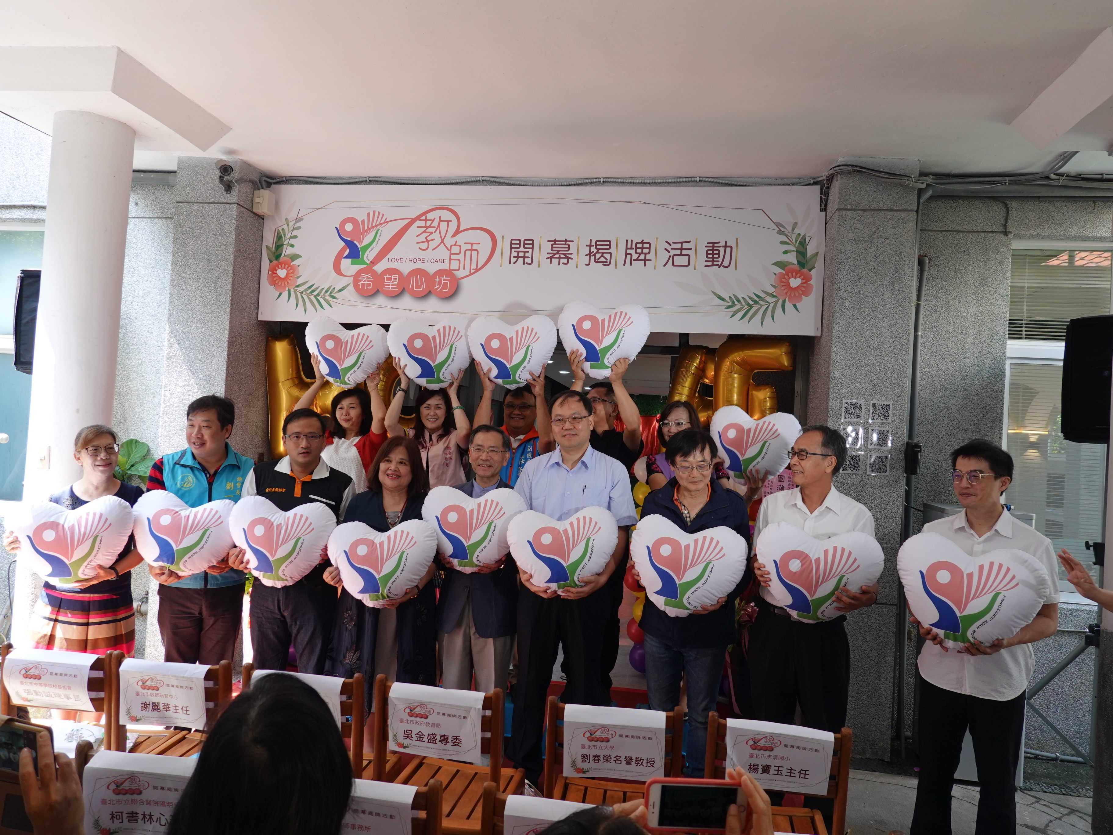 臺北市教師希望心坊開幕典禮