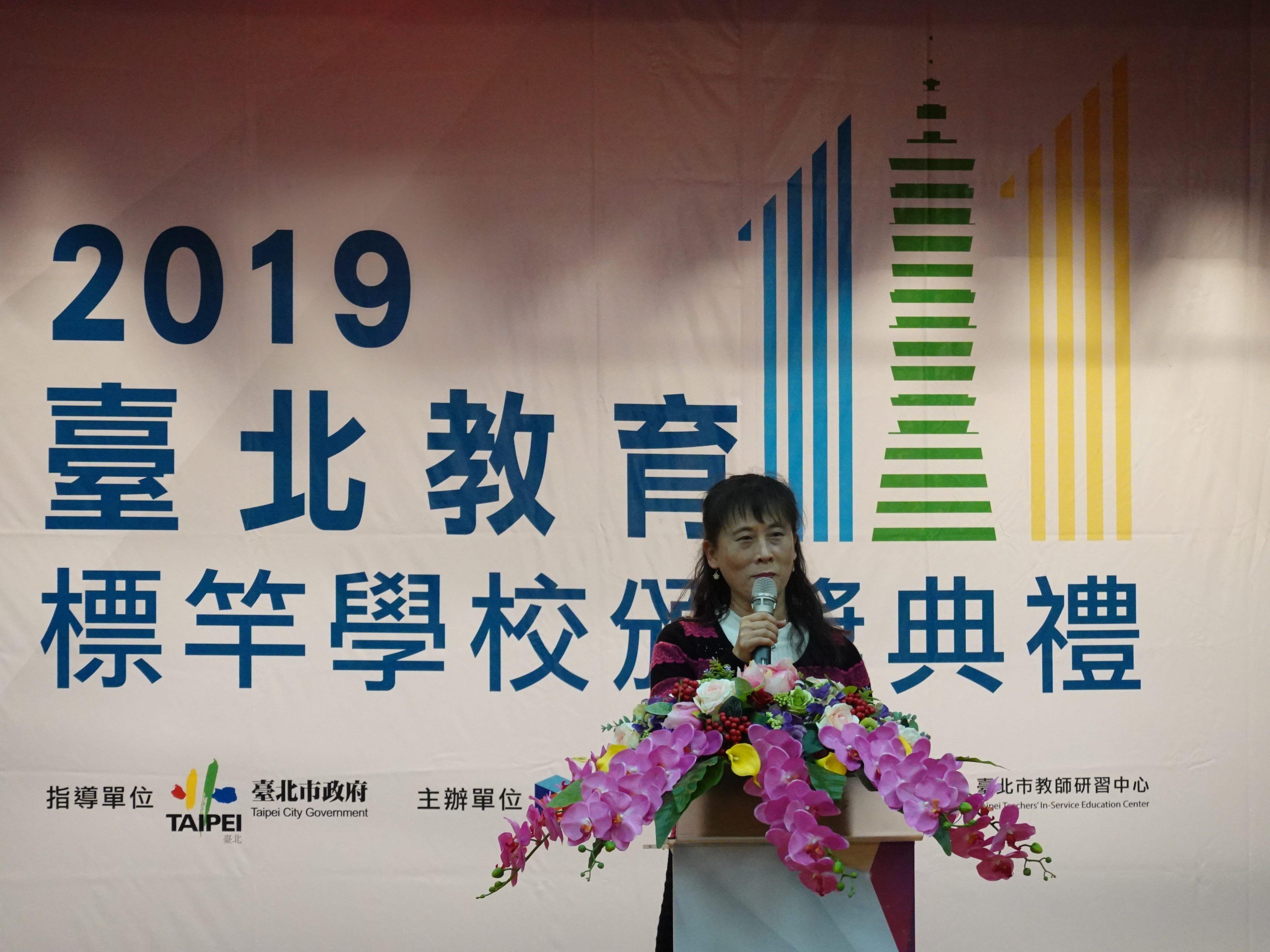 108 年度臺北教育 111 標竿學校頒獎典禮