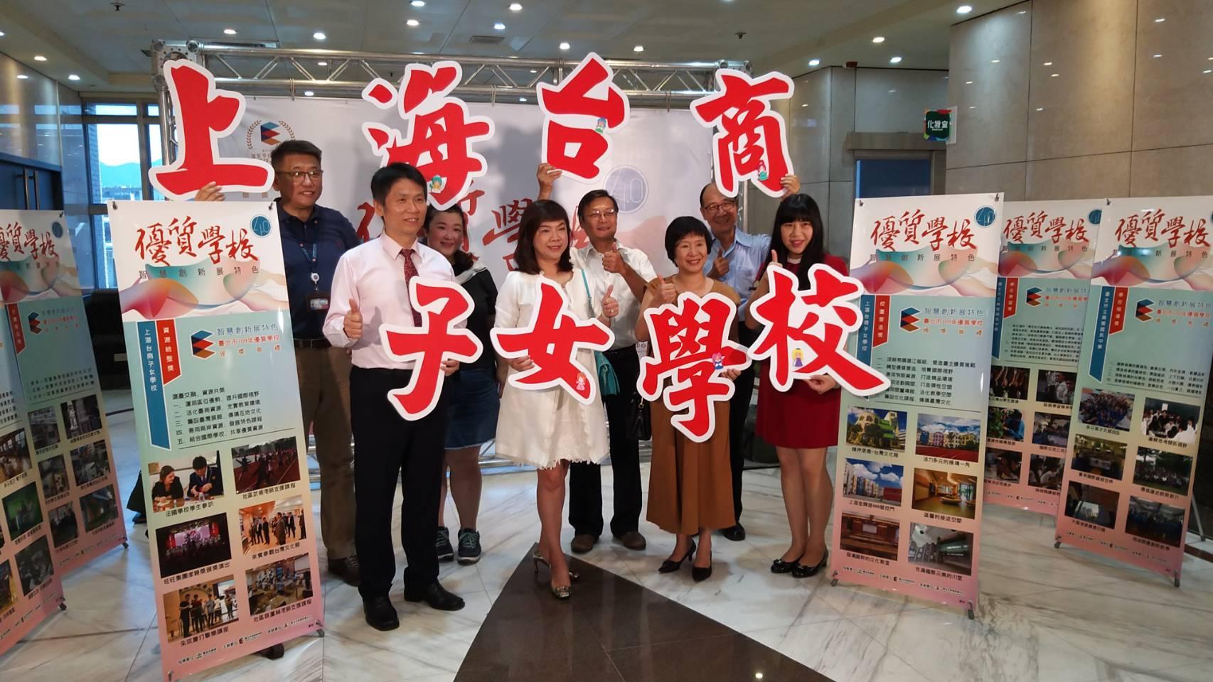 臺北市109年度優質學校頒獎典禮