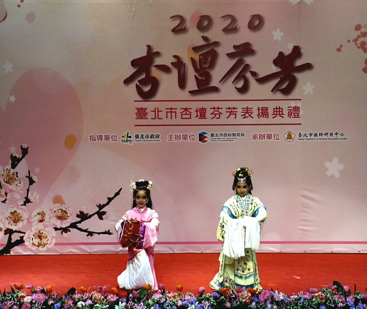 2020杏壇芬芳表揚典禮