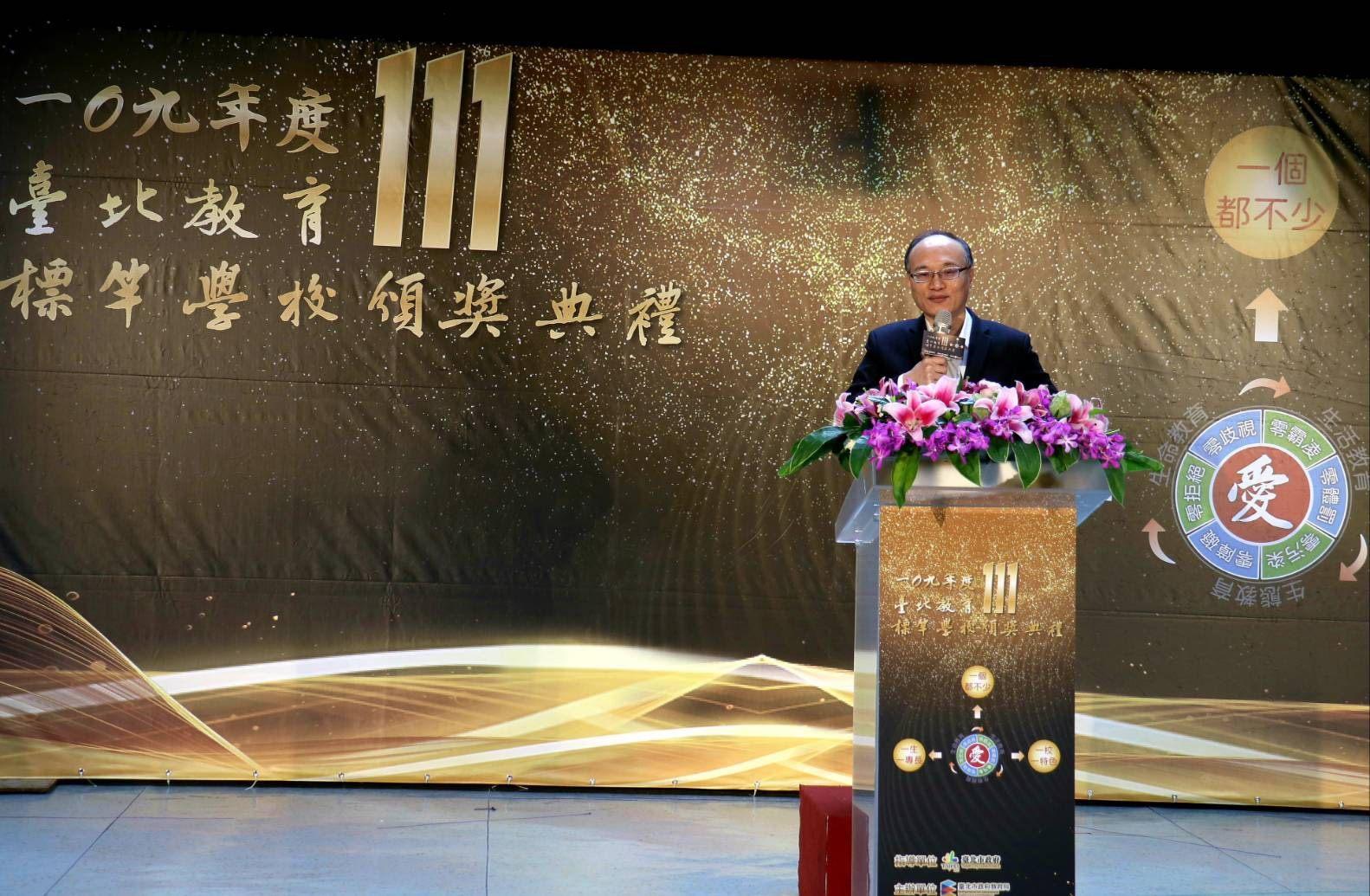 109年度臺北教育 111 標竿學校頒獎典禮