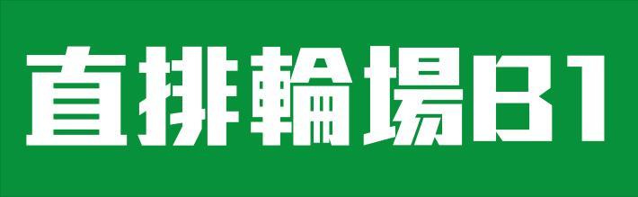直排輪場banner