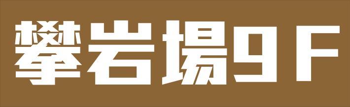 攀岩場banner