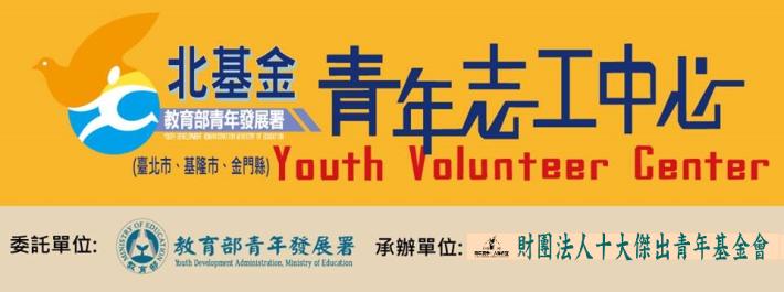 [另開新視窗]教育部 北基金青年志工中心