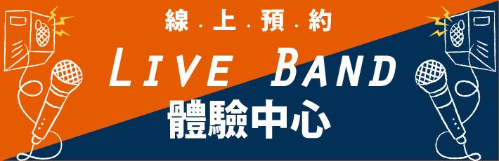 線上預約LIVE BAND體驗中心