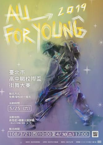 All For young2019街舞大賽(0430延期)[開啟新連結]