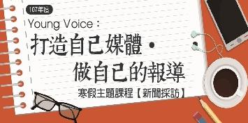 107年度「Young Voice:打造自己媒體‧做自己的報導」 寒假主題課程【新聞採訪】