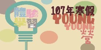 107年度1-2月寒假體驗學習YoungYoung營隊招生