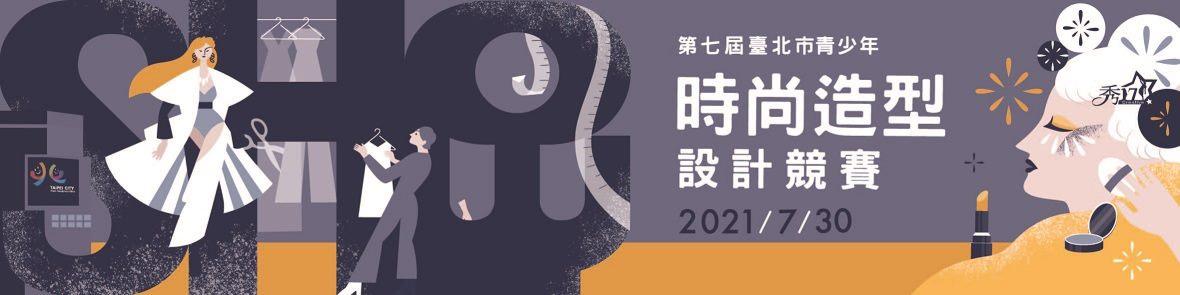 第七屆秀17-臺北市青少年時尚造型設計競賽