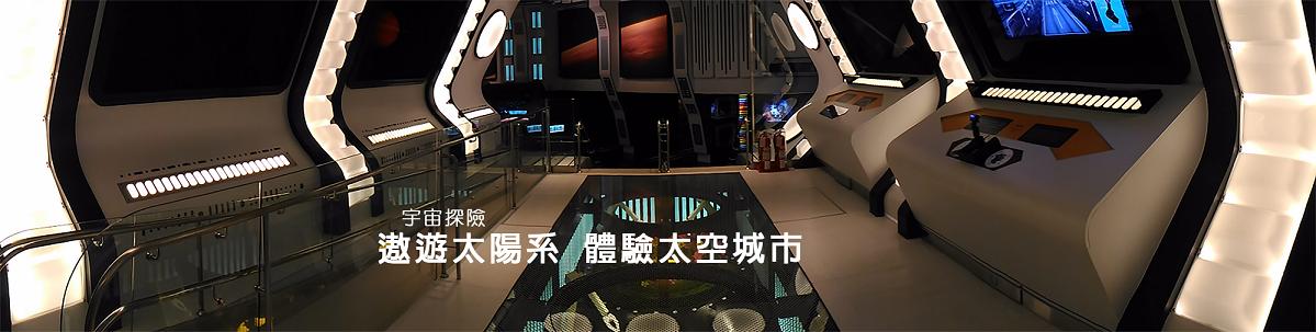 歡迎搭乘宇宙探險車並體驗太空城市設施