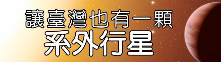 讓台灣也有一顆系外行星