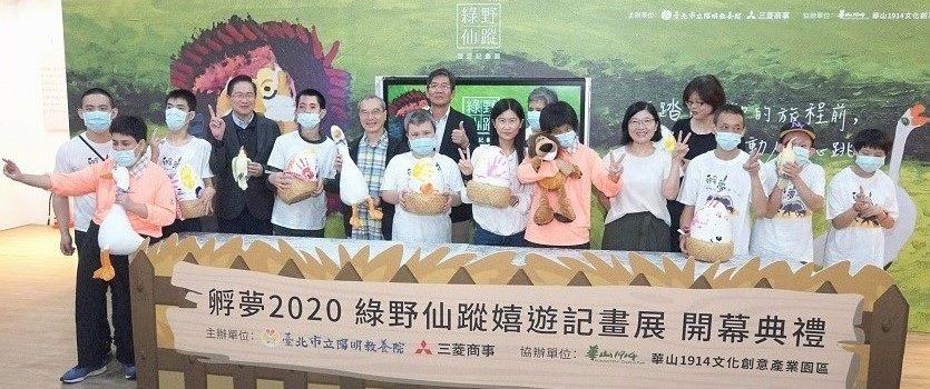 【活動花絮】「孵夢2020綠野仙蹤嬉遊記」畫展開幕記者會
