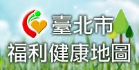 臺北市福利健康地圖