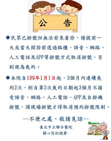 爽約公告海報(更新版)
