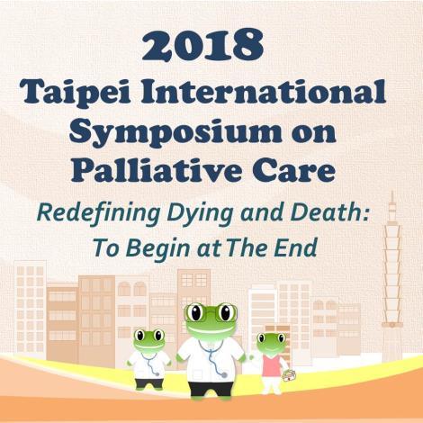 2018臺北安寧國際研討會 安寧療護:由終而始,從心出發