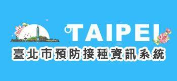 [另開新視窗]臺北市預防接種資訊系統