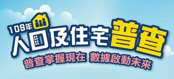 109年臺北市人口及住宅普查專區