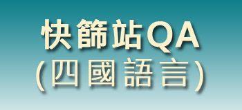快篩站QA (四國語言)