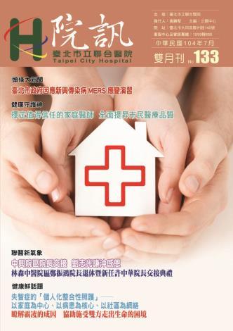 擇定值得信任的家庭醫師 全面提昇市民醫療品質[開啟新連結]