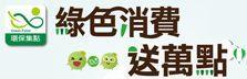 綠色消費環保集點