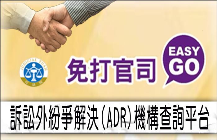 訴訟外紛爭解決ADR查詢系統[開啟新連結]