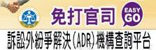 訴訟外紛爭解決ADR查詢系統