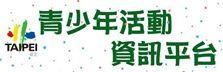臺北市青少年活動資訊平台[另開新視窗]