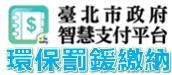 台北市政府智慧支付平台-環保罰鍰繳納[開啟新連結]