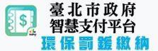 台北市政府智慧支付平台-環保罰鍰繳納