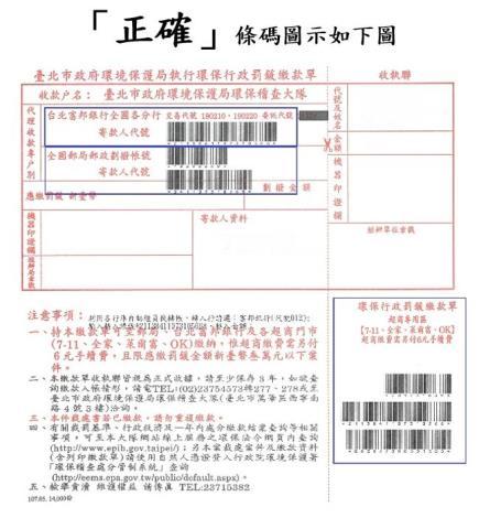 107年9月中旬寄送裁處書內含繳款單無法繳款另補寄繳款單說明