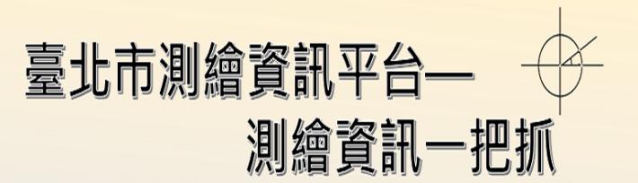 臺北市測繪資訊平臺