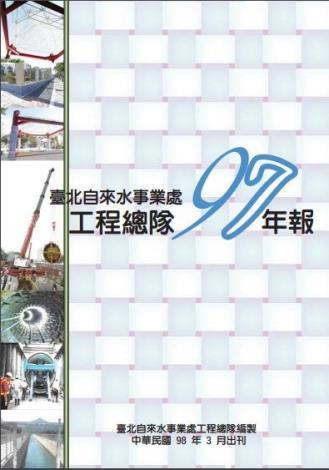 97年報[PDF][另開新視窗]