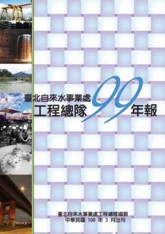 99年報[PDF][另開新視窗]