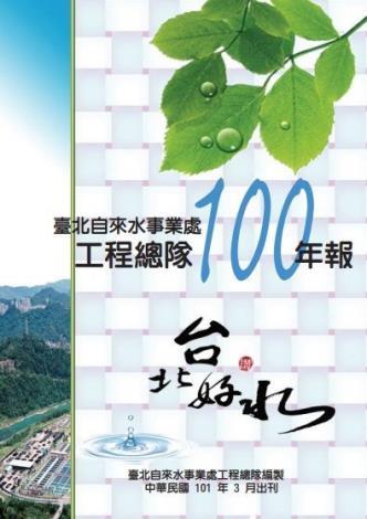 100年報[PDF][另開新視窗]