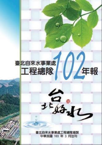 102年報[PDF][另開新視窗]