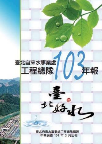 103年報[PDF][另開新視窗]