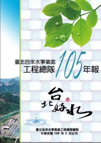 105年報[PDF][另開新視窗]