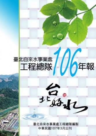 106年報[PDF][另開新視窗]