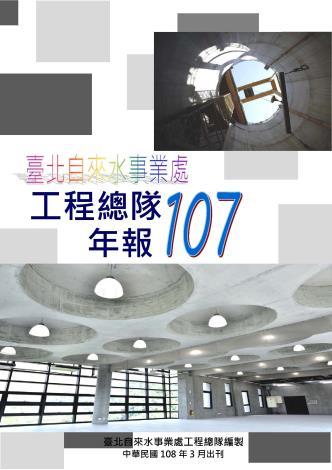 107年報[PDF][另開新視窗]