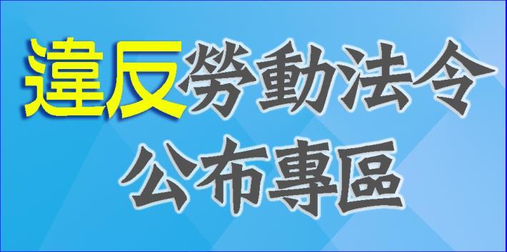 違反勞動法令公布專區