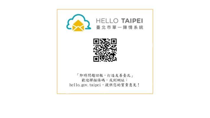 HELLO TAIPEI網站