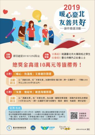 「暖心臺北 友善共好」創作徵選活動海報