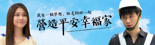 1060819微電電影營造幸福家BANNER