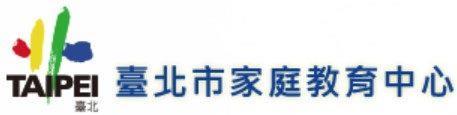 臺北市家庭教育中心