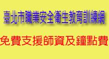 臺北市職業安全衛生教育訓練網